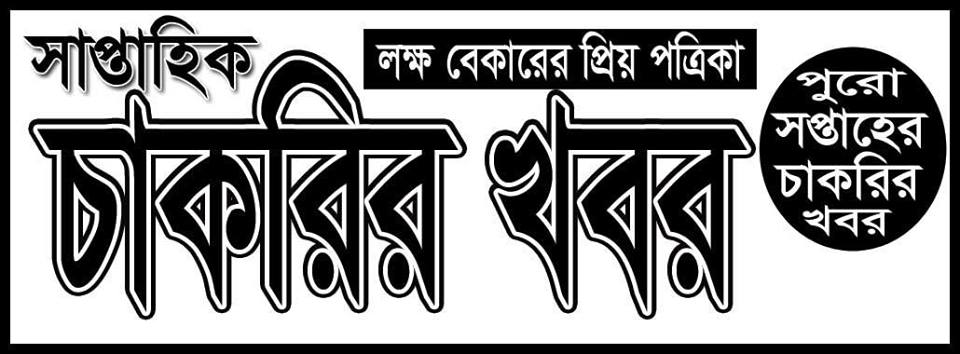 Chakrir Khobor চাকরির খবর – Government and Non Government
